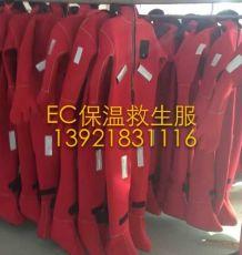 EC船用保温救生服