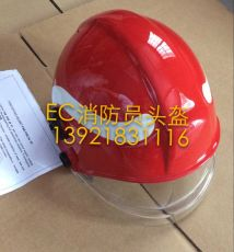 PAB消防安全头盔(FIRE HT04)