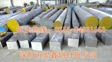 泓鑫正品1.2343模具钢板 圆棒 SGS报告