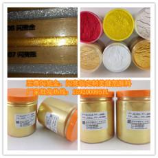 厂家直供瓷砖用闪亮金美缝剂颜料 美缝剂专用各色珠光粉批发