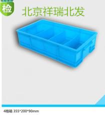 4格塑料盒北京四格分格盒專賣