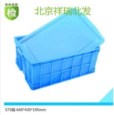 北京帶蓋塑料箱 周轉物流箱