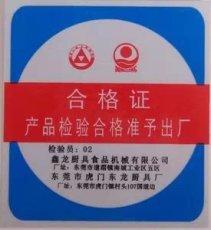 东莞防伪商标.商标不干胶供应 价格实惠质量优