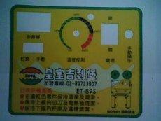 東莞機械面板生產 東莞電子銘牌廠家 水晶滴膠銘牌生產 東莞壓克力銘牌銷售