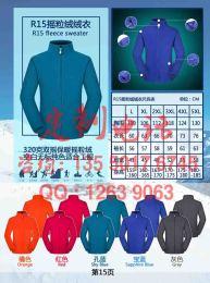 西藏冲锋衣 拉萨冲锋衣 西藏拉萨户外服 服装厂