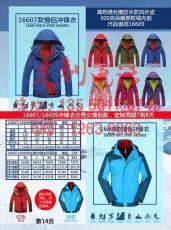 西藏户外服 西藏户外运动服 西藏防寒服