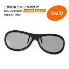RealD影院圓偏光3D眼鏡 近視眼3D眼鏡夾片