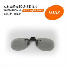 IMAX影院线偏光3D眼镜 近视眼3D眼镜夹片