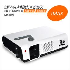 立影不閃式線偏光3D投影機IMAX偏振投影儀