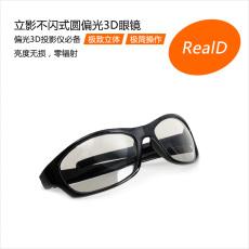 RealD影院圆偏光3D眼镜 框架式3D眼镜