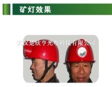 防爆頭盔燈 LED一體式工作帽燈 防爆安全帽燈 防爆防水頭燈 CXH-5130/TK