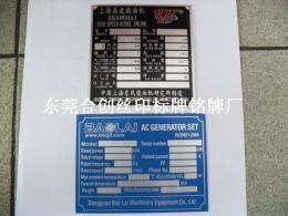 發電機銘牌