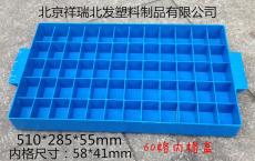 60格分格盒 北京塑料分類多格盒