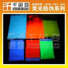 紫外线隐形变色油漆厂家 紫外线隐形变色油漆批发 紫外线隐形变色油漆价格