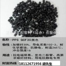 导电级碳纤增强PPS日本油墨CZE-1100原料