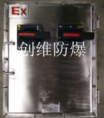 不锈钢防爆动力配电箱/定做防爆配电箱厂家直销