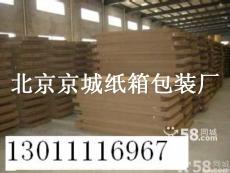 北京纸箱厂 北京搬家专用纸箱