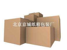 北京三层纸箱纸板 淘宝纸箱 纸盒批发定做