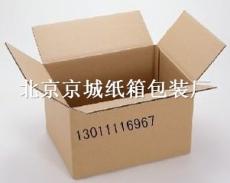 北京纸箱厂 北京五层纸箱/五层纸箱厂家