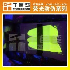生產銷售 UV膠印無色熒光防偽油墨 UV膠印紫外隱形熒光防偽油墨