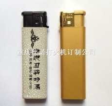 重慶802皮紋款金色款打火機