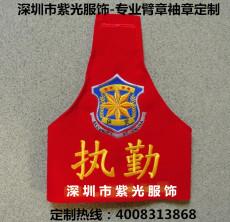 深圳市治安巡逻刺绣红袖章定制臂章布袖标定做