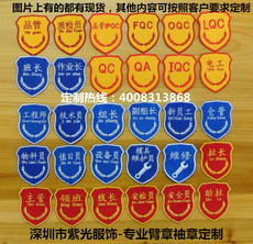 现货供应工厂QC臂章新员工布标品管袖标定制