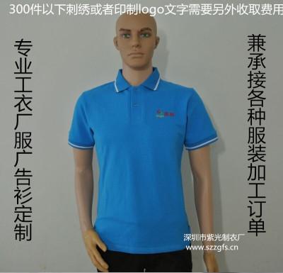 定制polo衫纯棉翻领文化衫夏季短袖t恤工衣订做