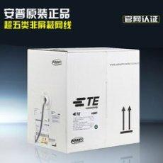 AMP 安普 超五类屏蔽网线纯铜线缆安普网线219413-2