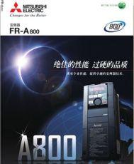 四川三菱變頻器FR-A800/FR-A840-00023/038/