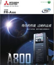四川三菱变频器FR-A800/FR-A840-00023-2-60