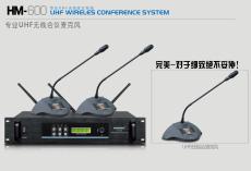 HM-600C无线会议系统
