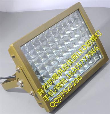 加油站led防爆灯100w 加气站罩棚防爆LED应急灯80w