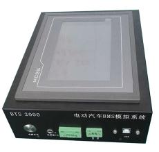 BTS 2000 BMS模擬裝置