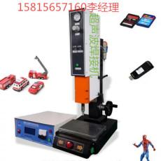 超声波玩具焊接机