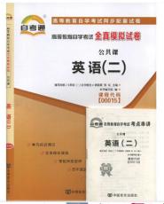 00015 英语 二 自学教程全真模拟试卷