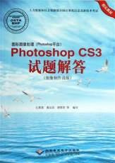图形图像处理 Photoshop平台 Photoshop CS3试题解答 图像制作员级