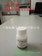 上海临瀚采珍源 天然益生元低聚果糖