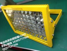 防爆LED投光燈120w 加油站罩棚燈150w