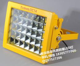 加油站专用照明灯具 70WLED防爆泛光灯