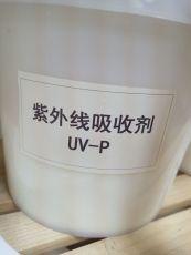 抗紫外线剂UV-P