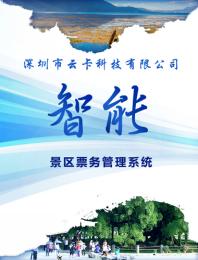 旅游景區電子票務系統