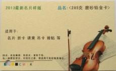 磨砂铂金卡名片印刷