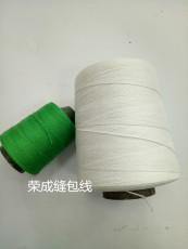 縫包機手提縫包機專用線一公斤重量
