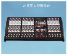 24路實力型調音臺