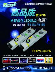 超薄灯箱电源12V-24W