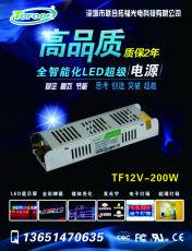 LED户外防水电源12V-20W