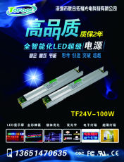 LED超薄灯箱开关电源12V-36W