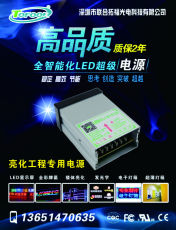 12V60W室內超薄電源