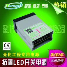 全铝壳包装防雨电源12V-150W